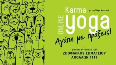 On Line – Karma Yoga: Αγάπη με πράξεις